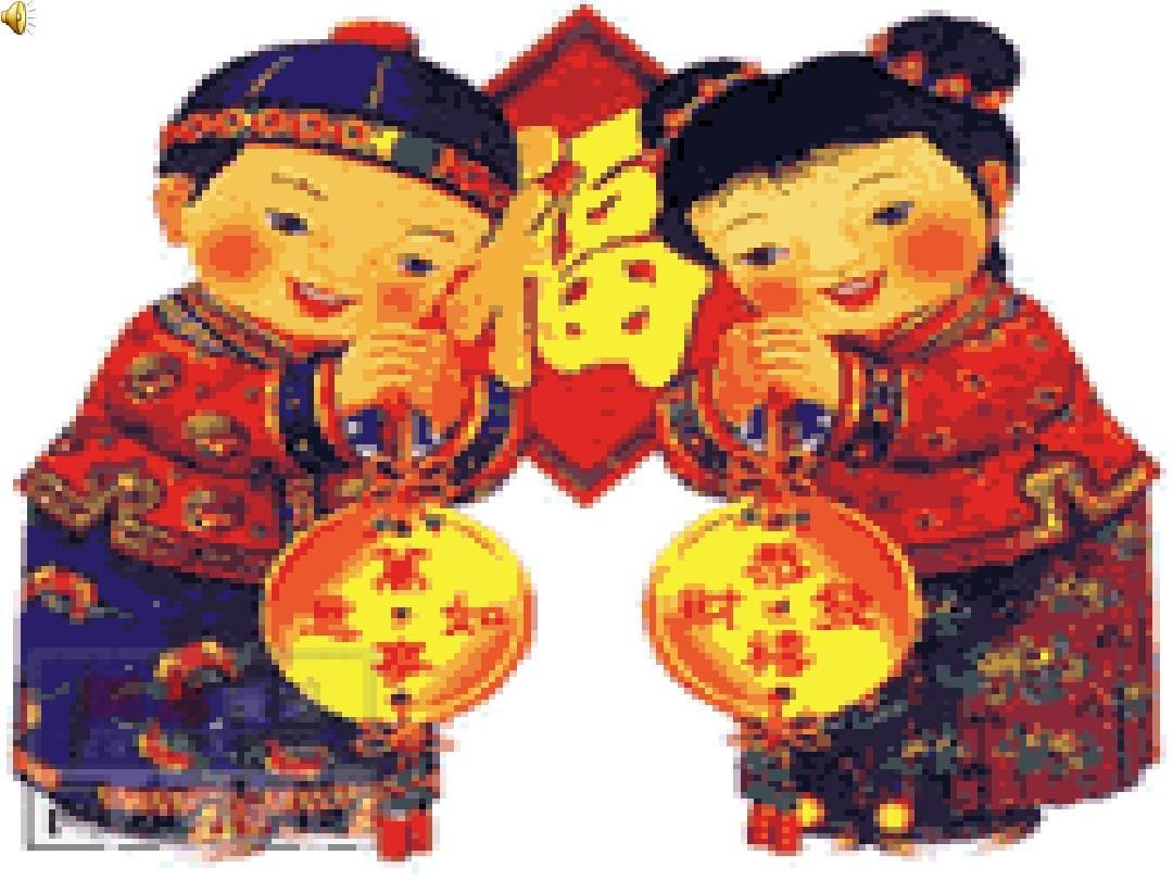 春节风俗英文ppt