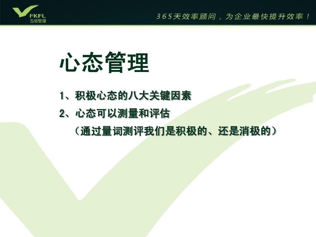 五项管理与行动日志培训ppt