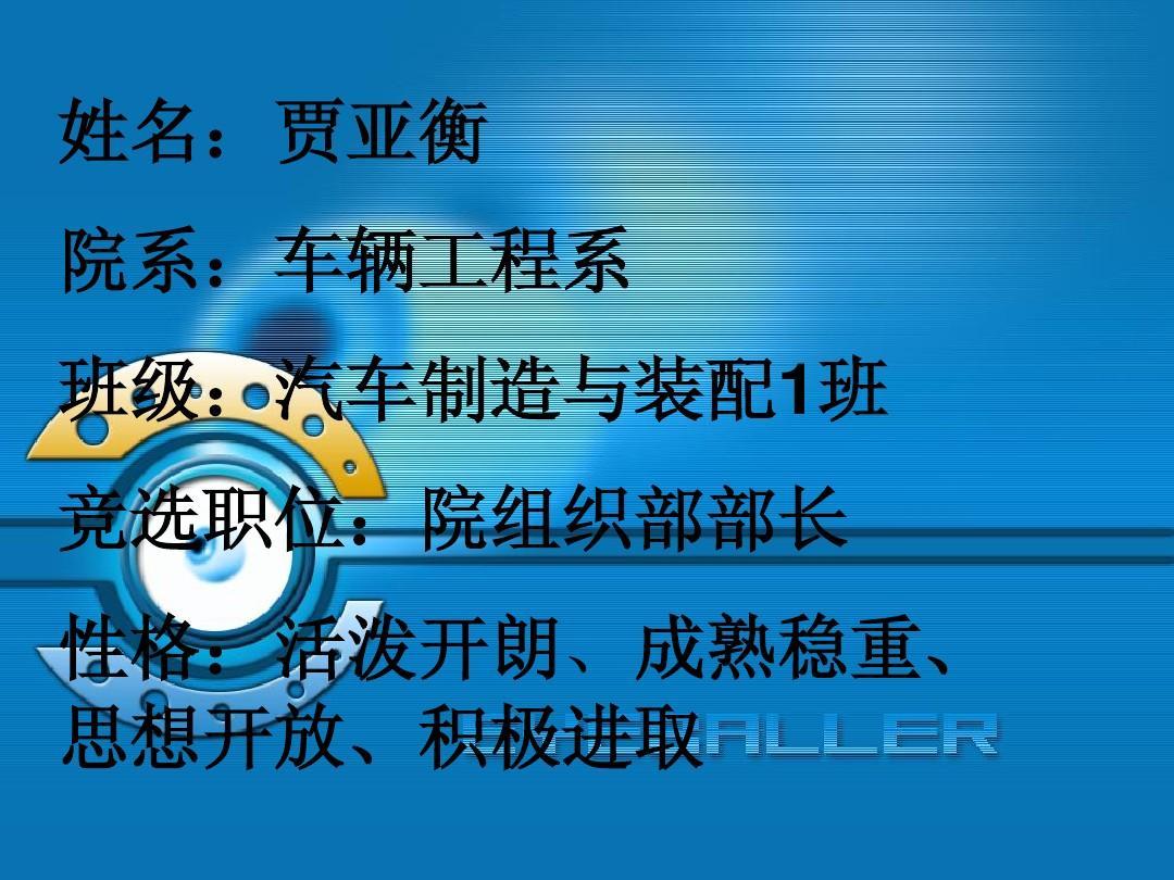 学生会外联部职责_学生会组织部部长竞选PPT_文档下载