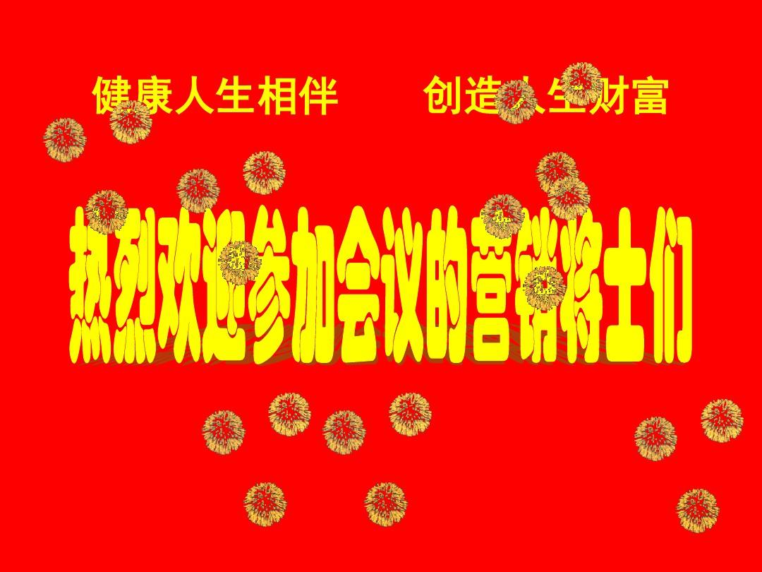 2016年开门红启动会ppt模板图片
