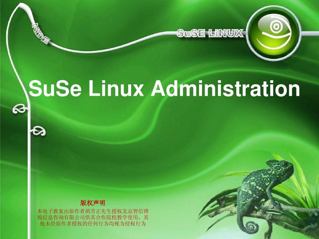 LINUX_初级管理ppt