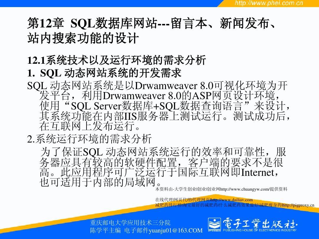 第12章SQL数据库网站---留言本、新闻参加、深圳平面设计怎么发布v网站图片