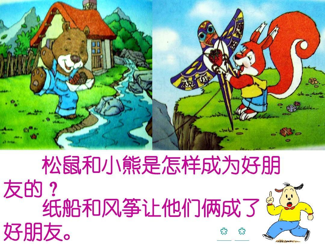 好朋���gy��*�ZJ~XZ_松鼠小熊是和怎成为好朋样 的? 友船纸风筝让他们俩成了和 朋好友 .