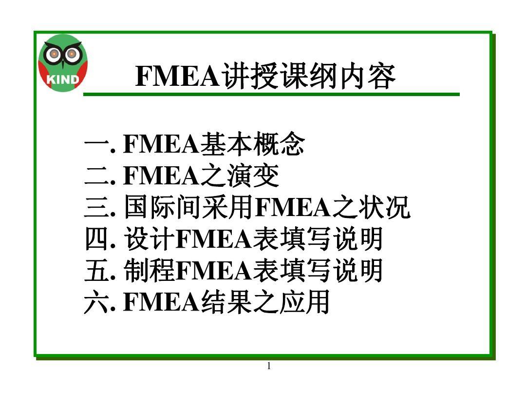 FMEA潜在失效模式及後果分析(第三版)sim