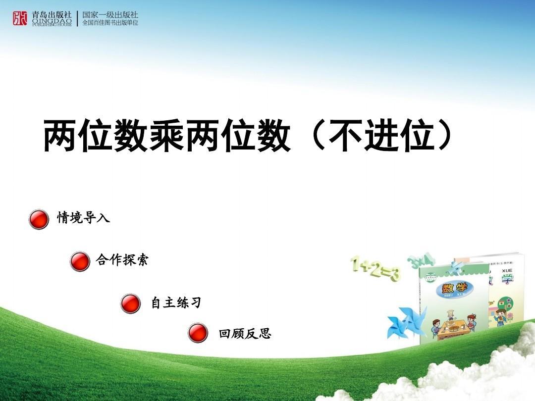 2016-2017年最新青岛版(六三制)小学数学三年级下册(第三单元窗口2)优质课课件(名校资料)PPT