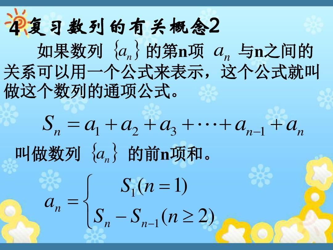 数学教案精选备课2.2.2《等差数列前n项和》新人课件教b版v数学ppt读后感作文课高中图片