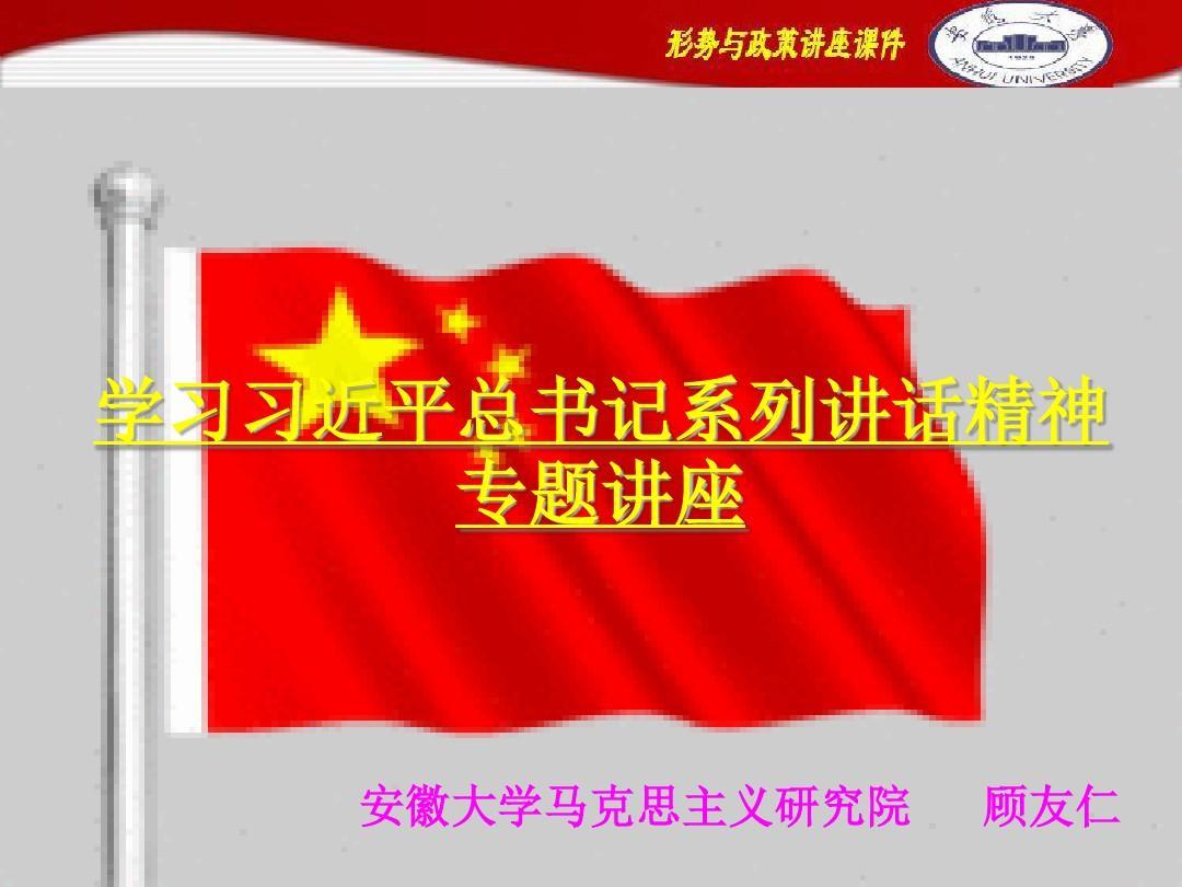 """习近平总书记系列讲话思想之""""民族复兴论""""专题讲座PPT"""