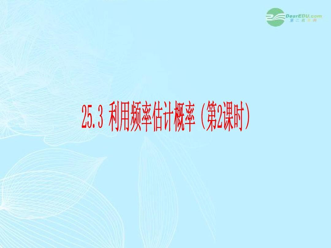 九年级数学上册《25.3利用频率估计概率(第2课时)》课件_人教新课标版