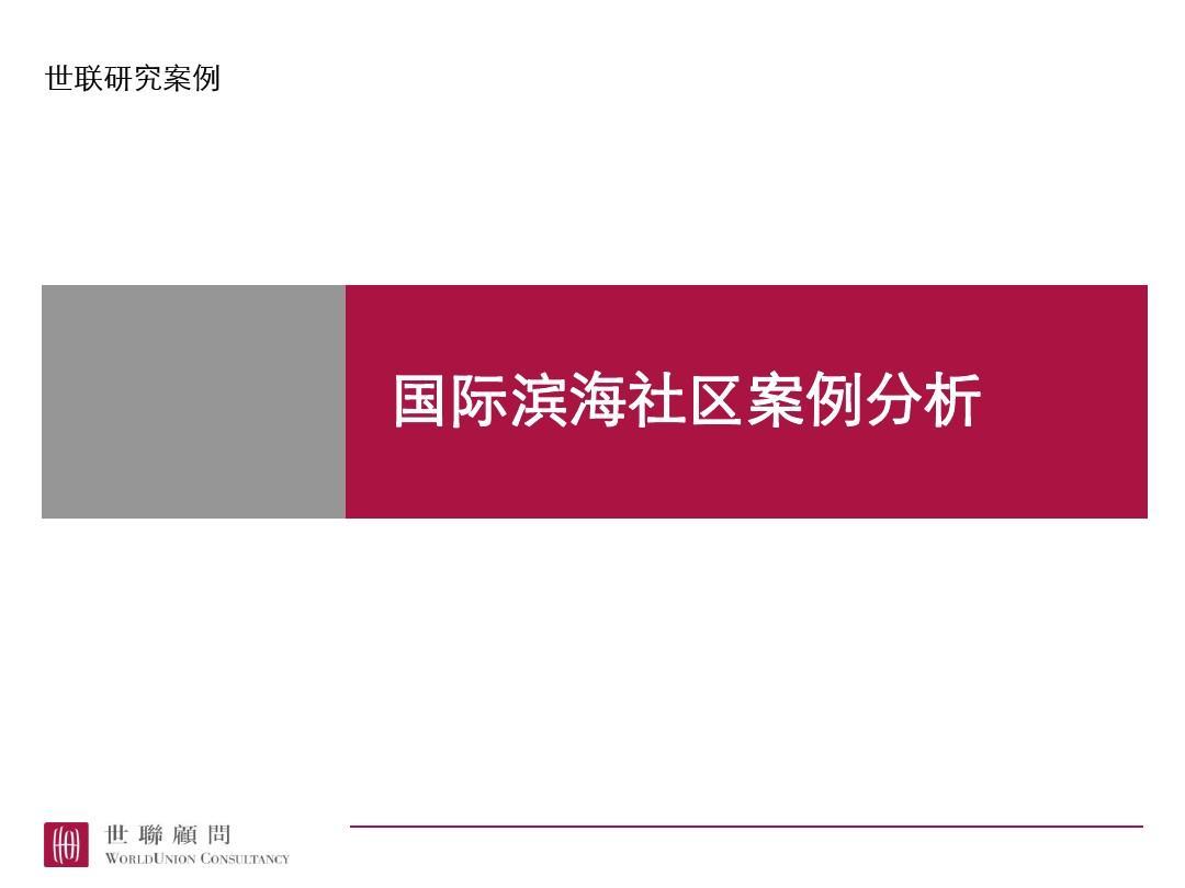 世联-研究案例-国际滨海社区案例分析-19PPT