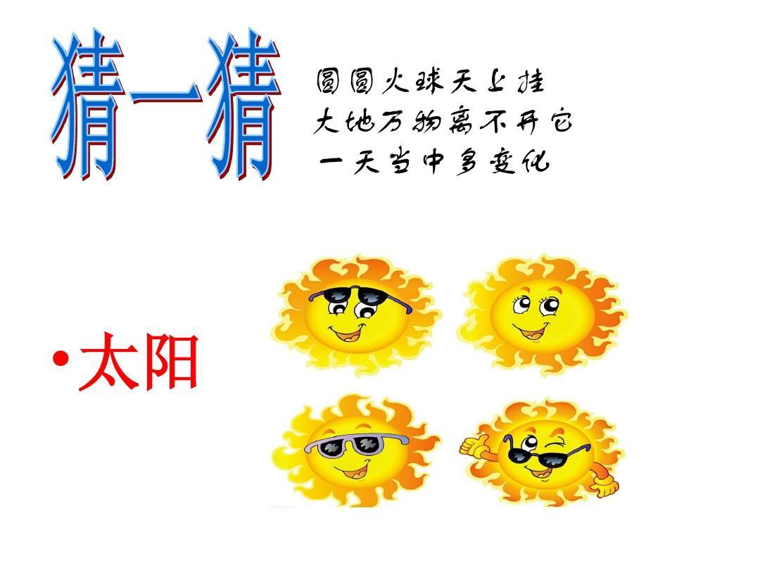 湘教版一年级美术_我的太阳1随堂ppt图片