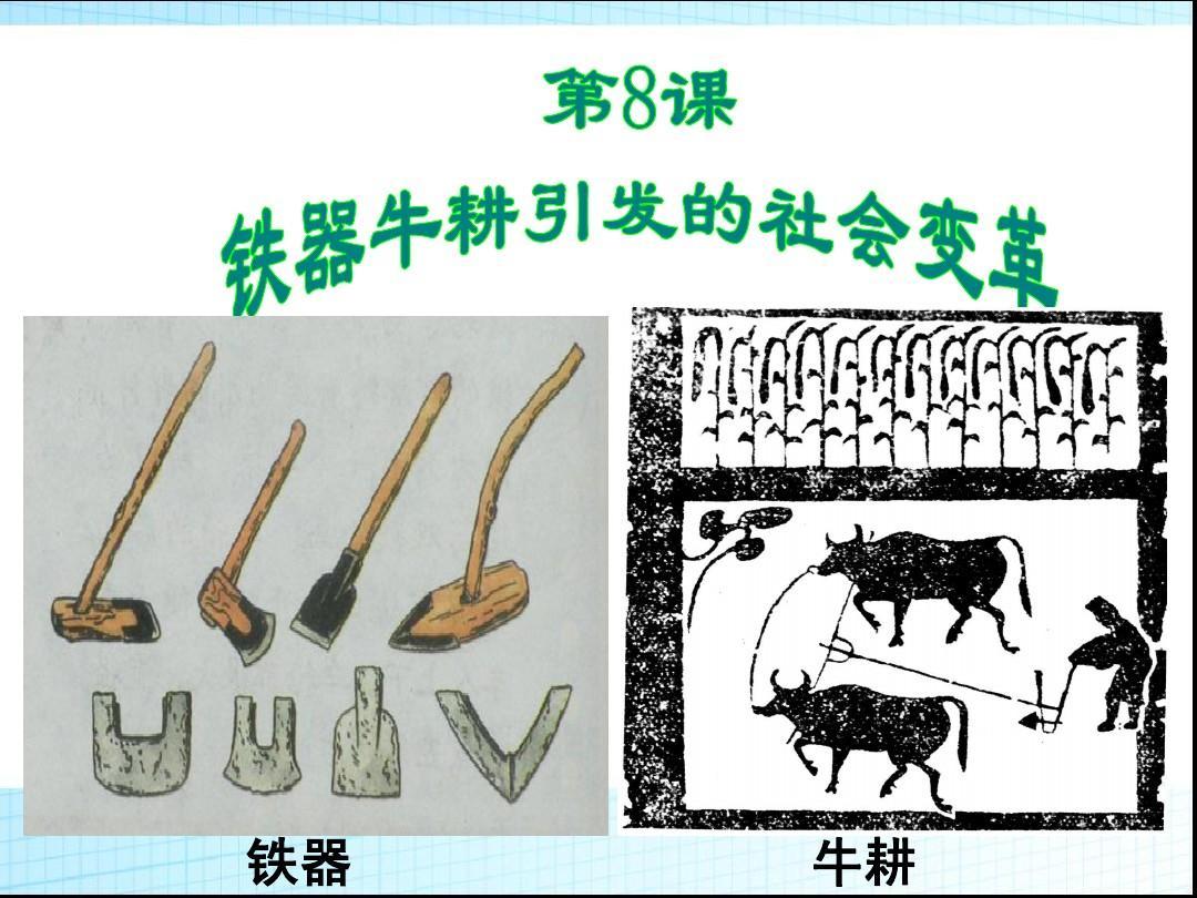 第8课 铁器牛耕引发的社会变革 2014年使用 2128ppt图片