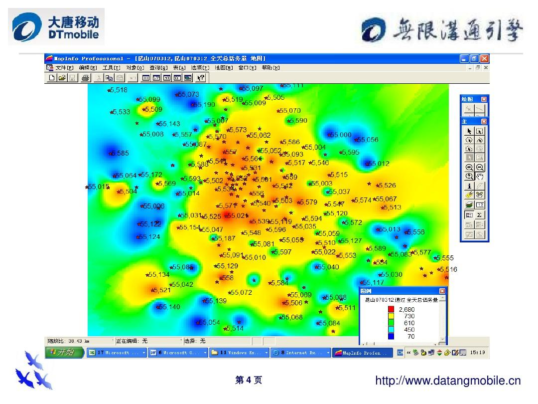 Mapinfo绘制基站的三扇区地图