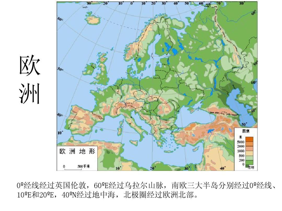 0º 经线经过英国伦敦,60º e经过乌拉尔山脉,南欧三大半岛图片
