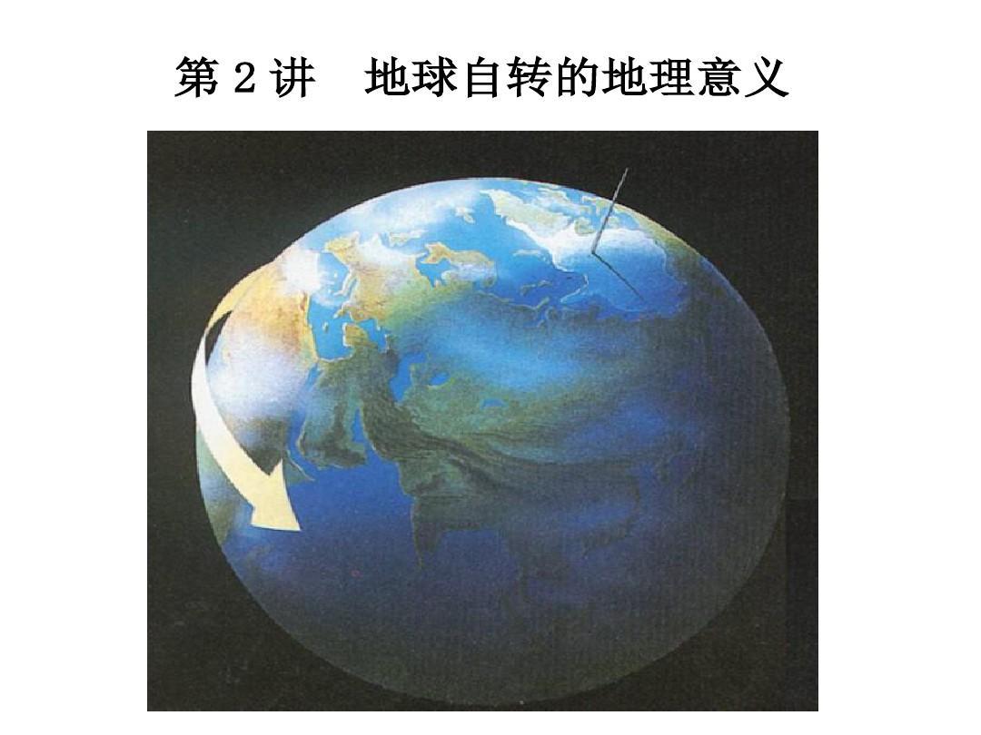 2015届高考地理一轮复习课件:_地球自转的地理意义答案PPT