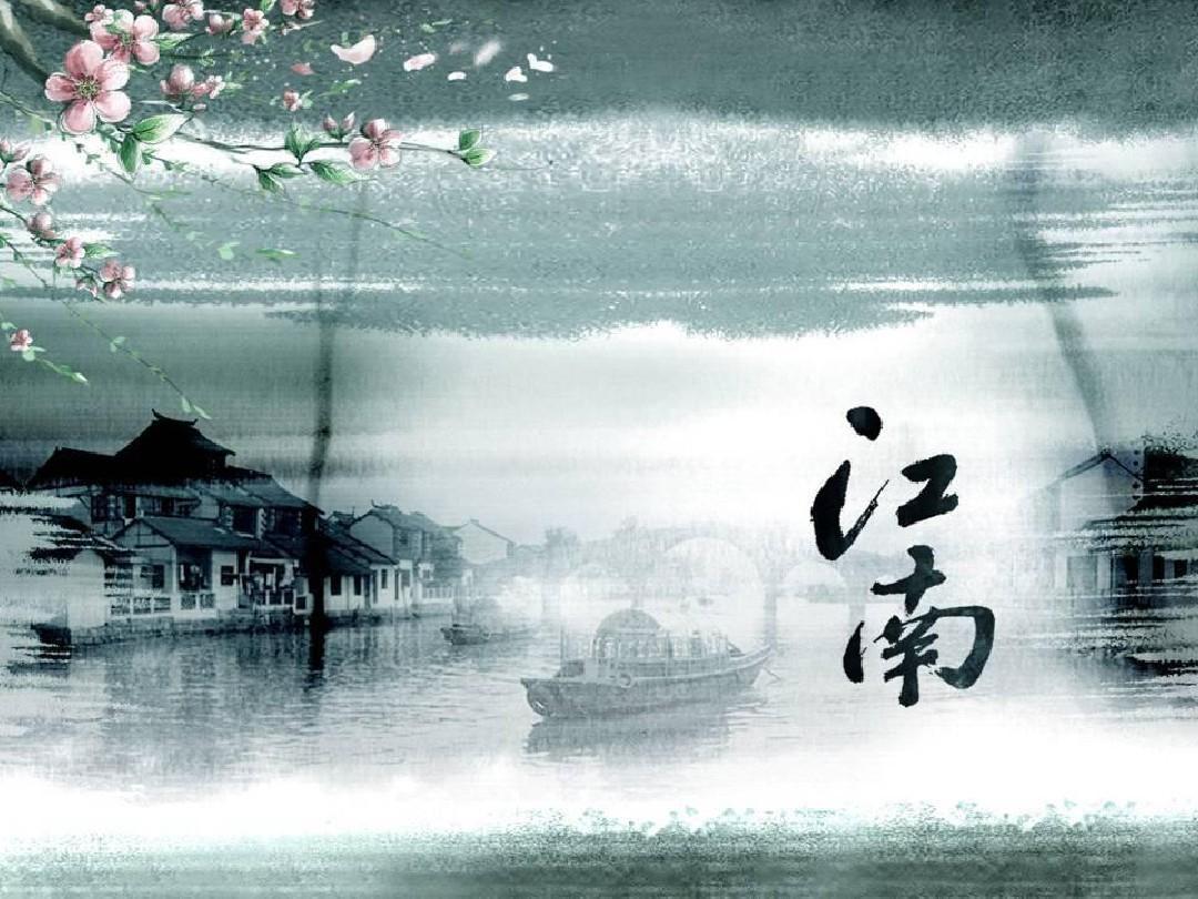 皇甫松 梦江南图片 ????? ?? ??????