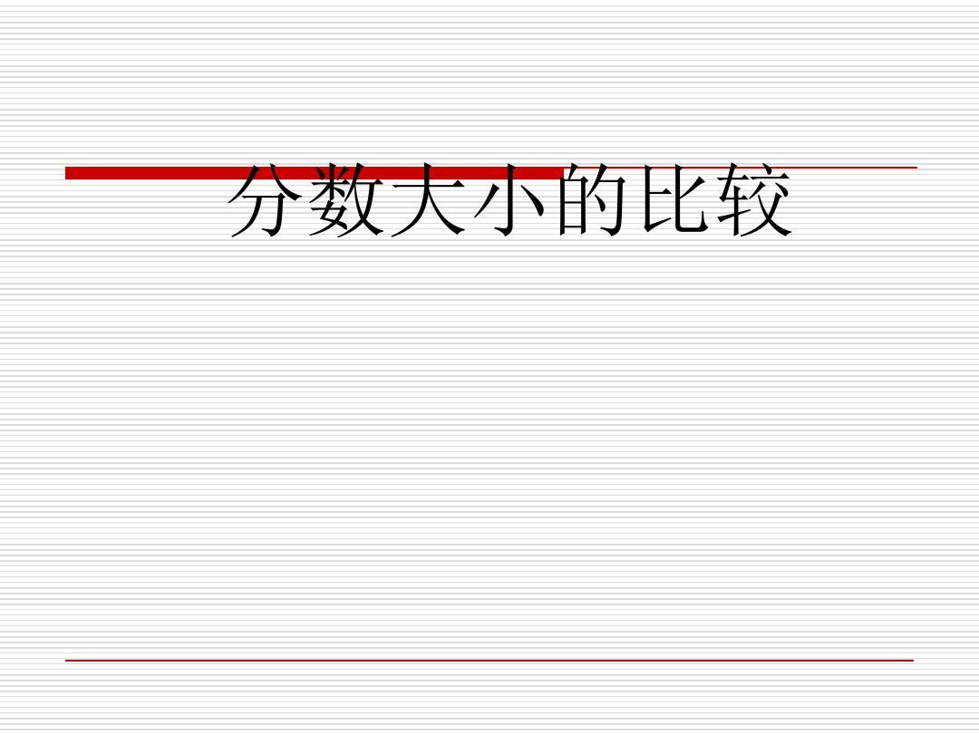 (新)冀教版(2016秋)五课件精品数学《垃圾的分数备课》上册大小ppt年级食品比较图片