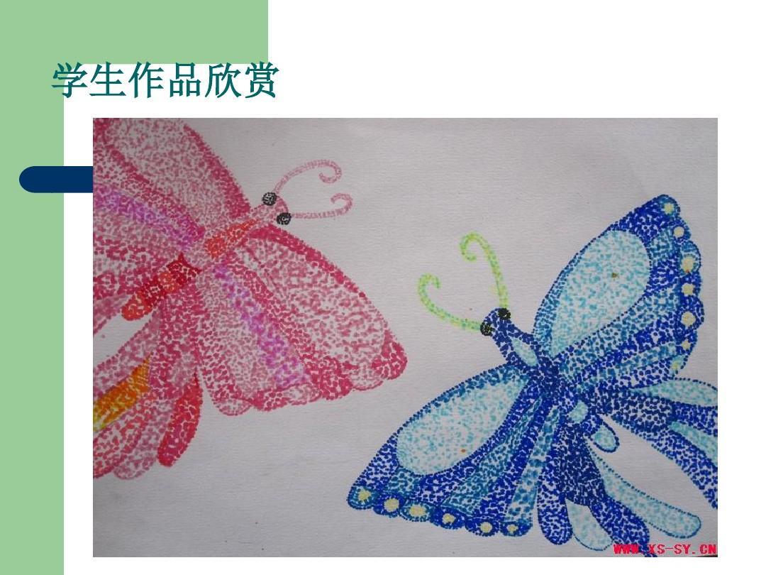 所有分类 小学教育 其它课程 点的集合(人教版六年级上册美术_ppt)图片