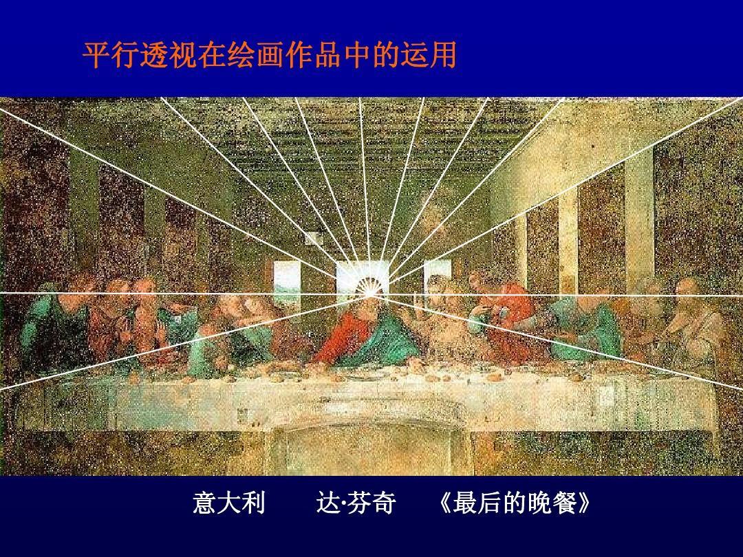 平行透视在绘画作品中的运用图片