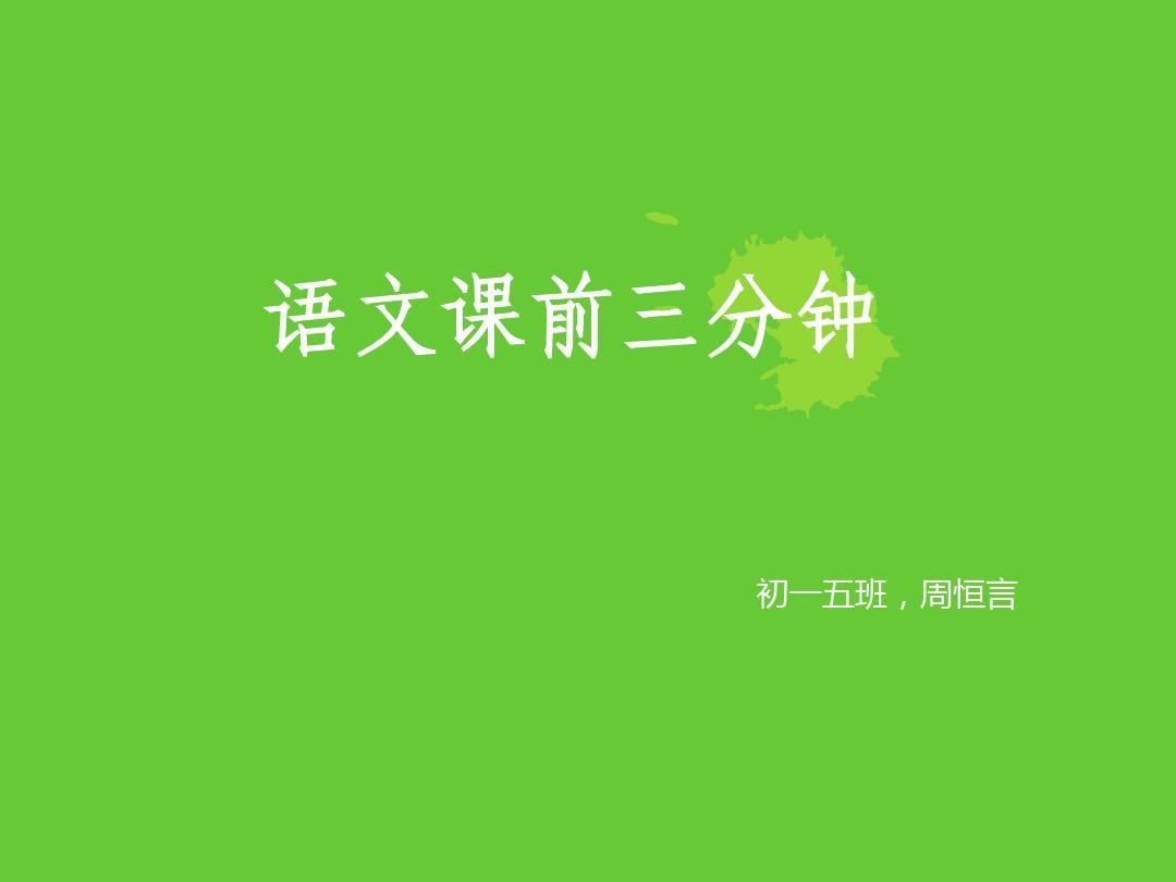 文档网所有评价语文教育小学初一初中语文课前三分钟ppt第1页语文低段数学教学分类图片