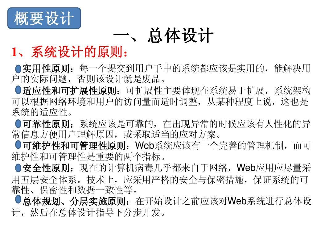 新闻发布系统需求分析和概要设计ppt图片