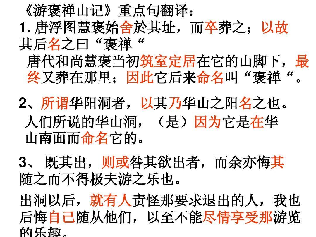 游褒禅山记重点翻译语句