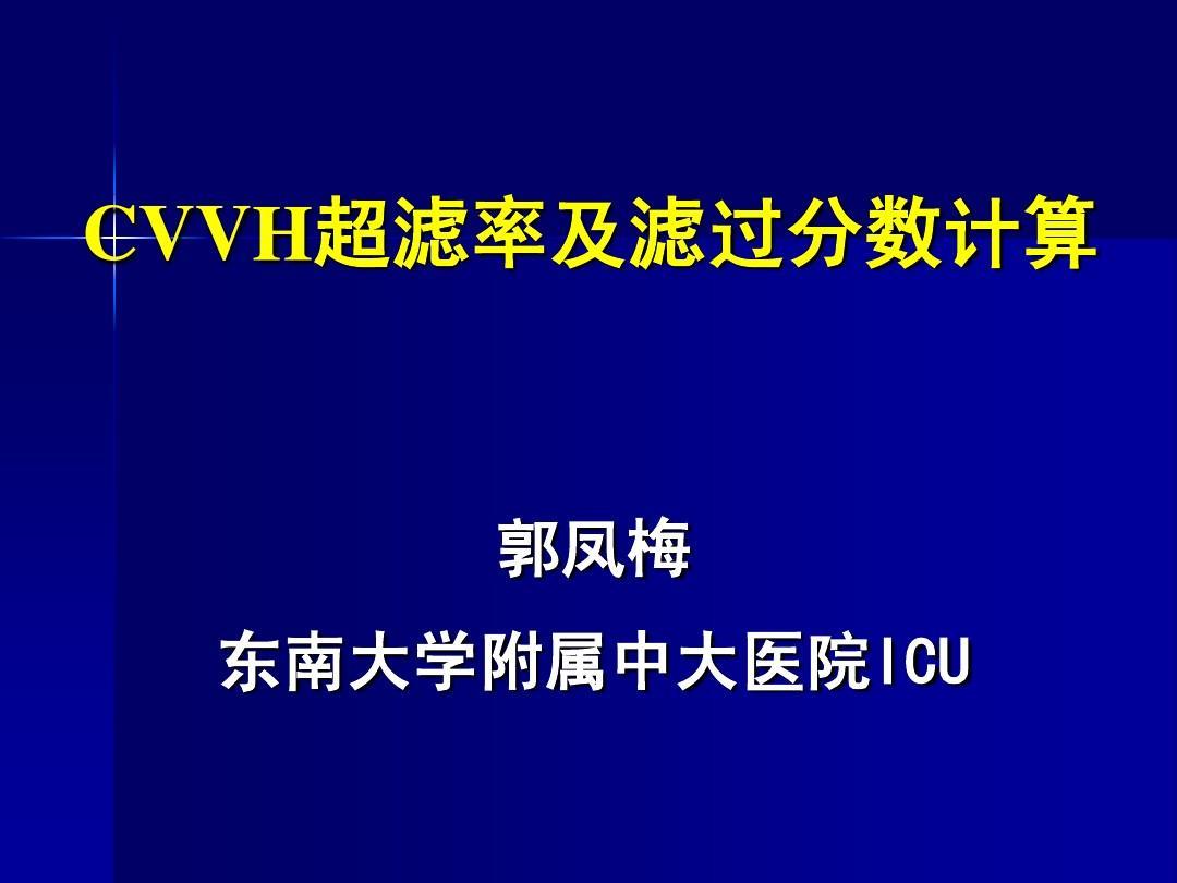 郭凤梅-CVVH超滤率及滤过分数计算