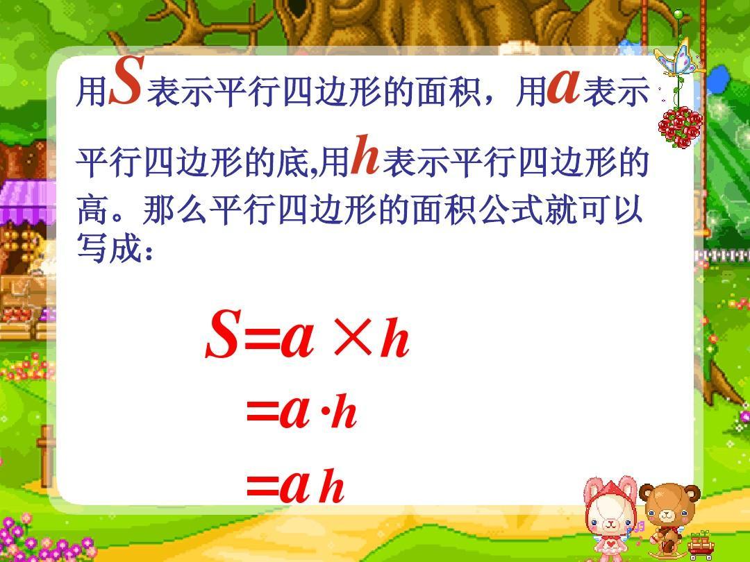 西年级版太阳五面积师大《平行四边形的上册》课件之一ppt种教案备课数学图片