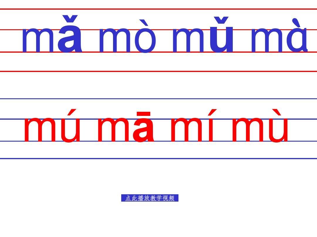 顺序播改f�j_声母ppt课件 b p m f 一年级语文上册