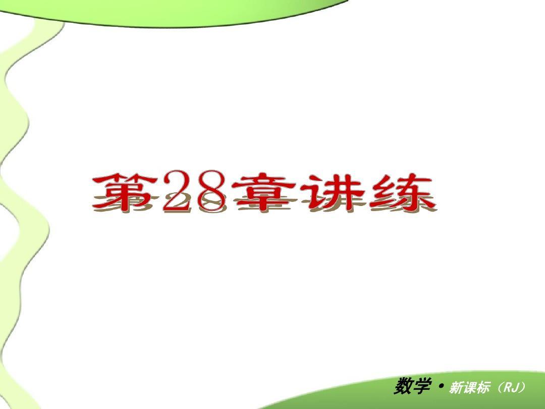 【人教版】2012-2013学年九年级(全一册)数学小复习:第28章 锐角三角形 讲练课件