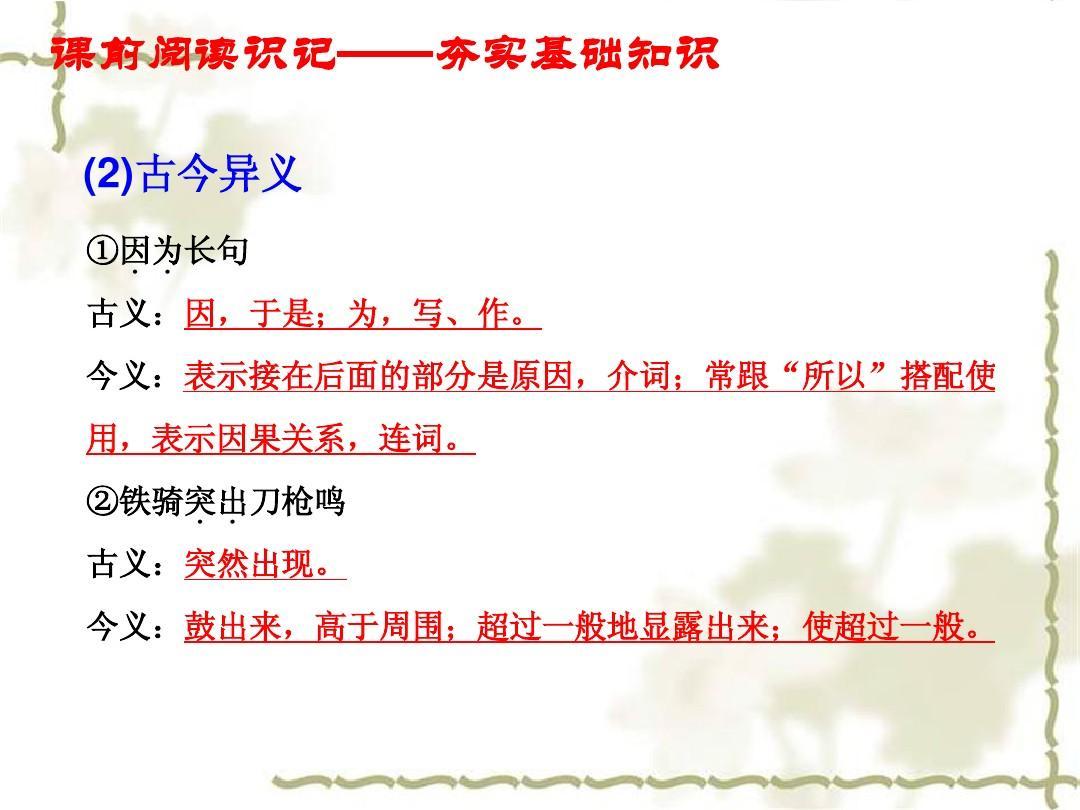 语琵琶大赛二语文模版精选备课全套:第6课课件行(并序)(共25张ppt)信息化教学设计必修ppt文版图片