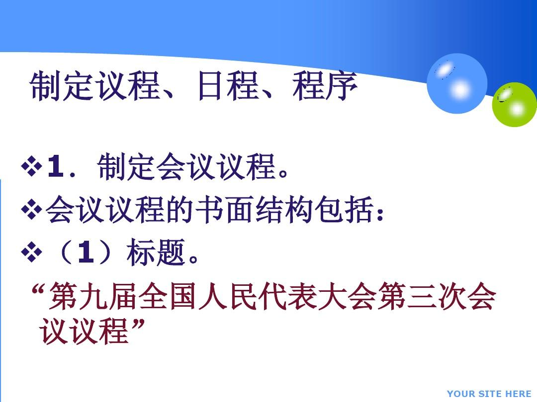 会议议程安排ppt_会议议程,日程,程序ppt