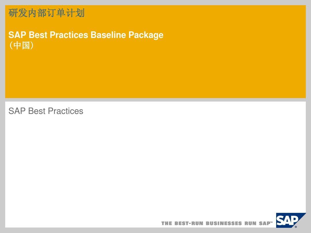 研发内部订单计划SAP Best Practices Baseline Package (...