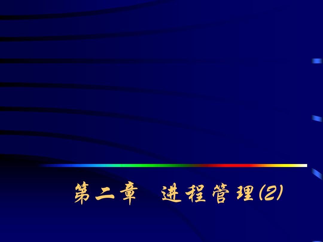 计算机操作系统(汤子瀛)版chapter2-2