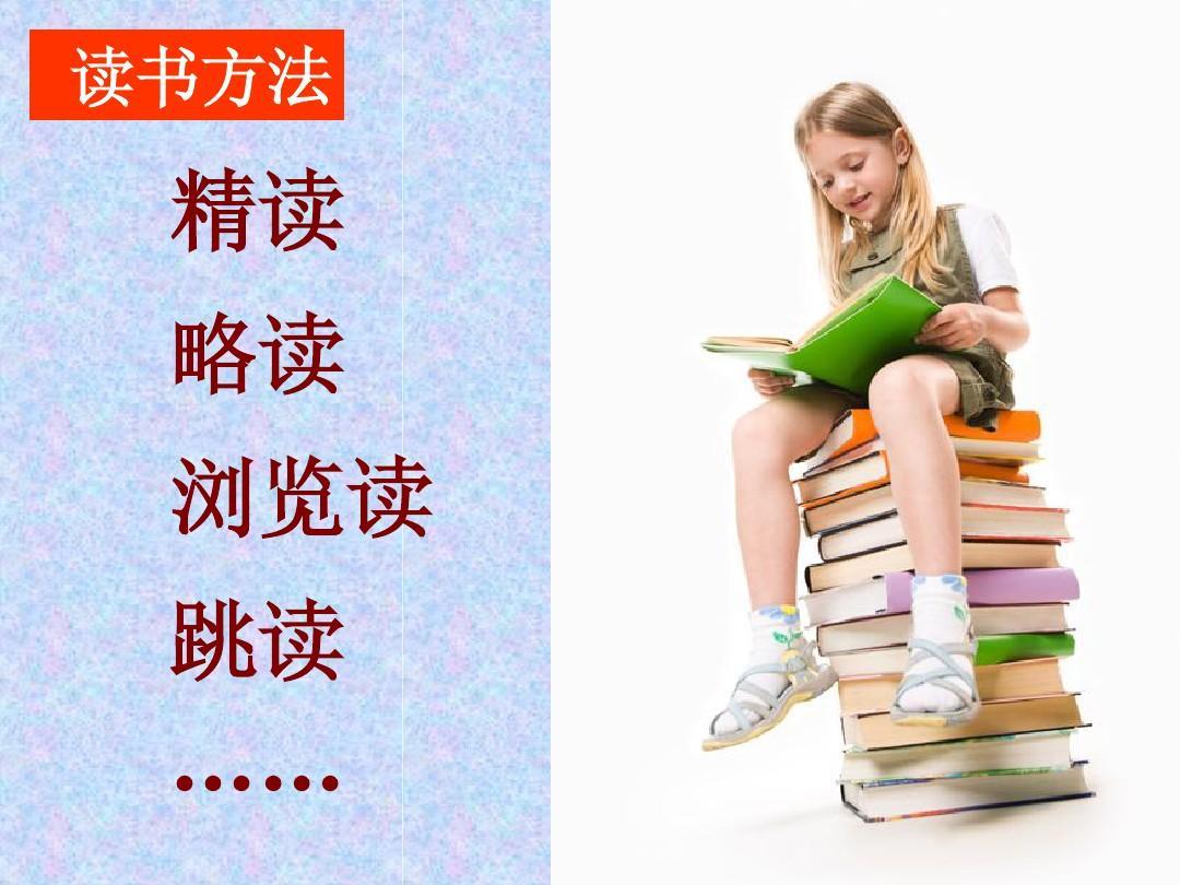 爱的教育阅读指导课ppt与象共舞说课ppt图片
