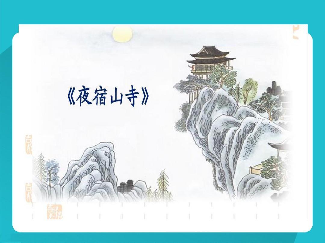 最新部编版人教版二年级语文上册李白诗两首《夜宿山寺》优选课件公开图片
