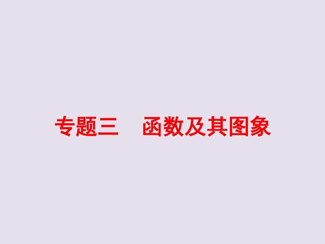 【浙江新中考】2016中考数学二轮复习(专题突破强化训练):专题三 函数及其图象(共67张PPT)