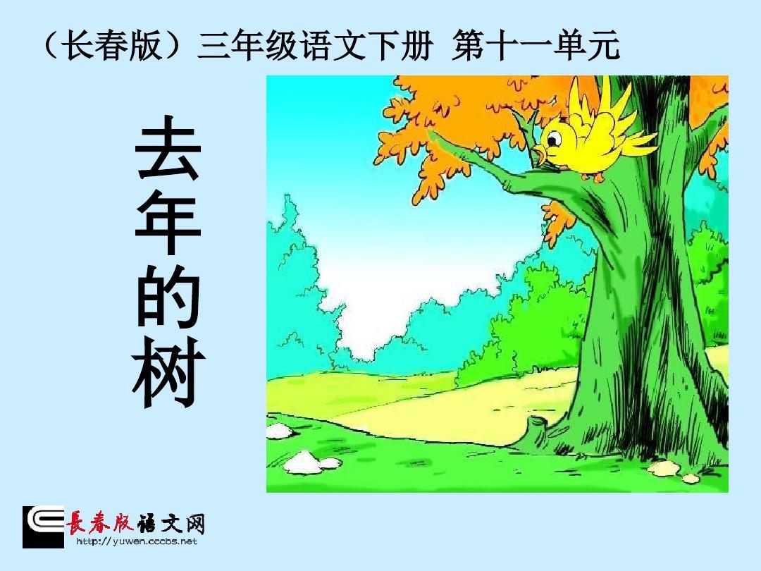 (长春版)三年级语文上册课件 去年的树 1ppt图片
