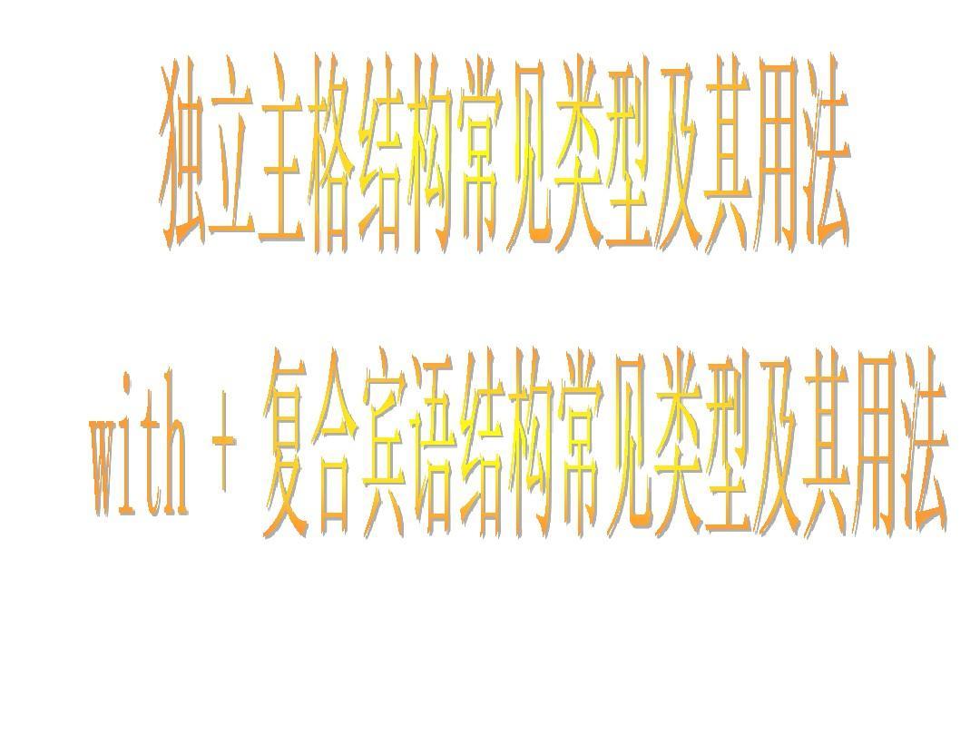 with复合宾语结构和独立主格结构