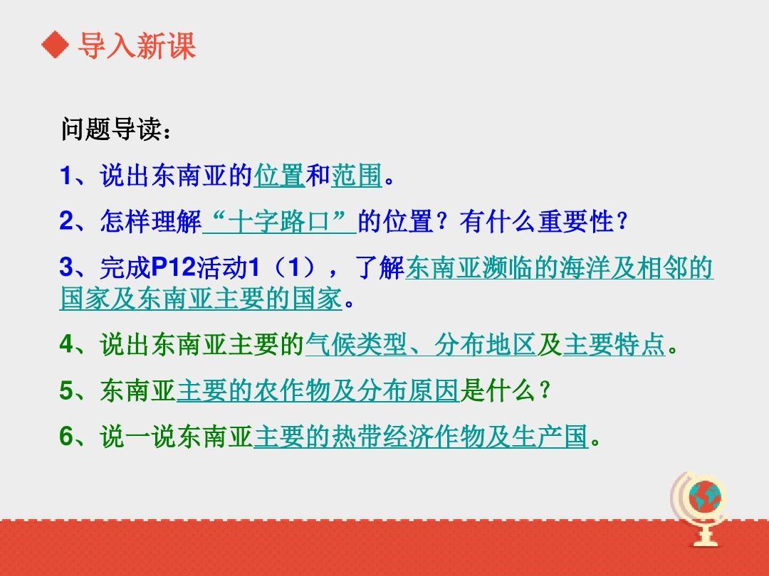地理粤人社新版册七课件年级《东南亚》下册第三原色混色教案图片