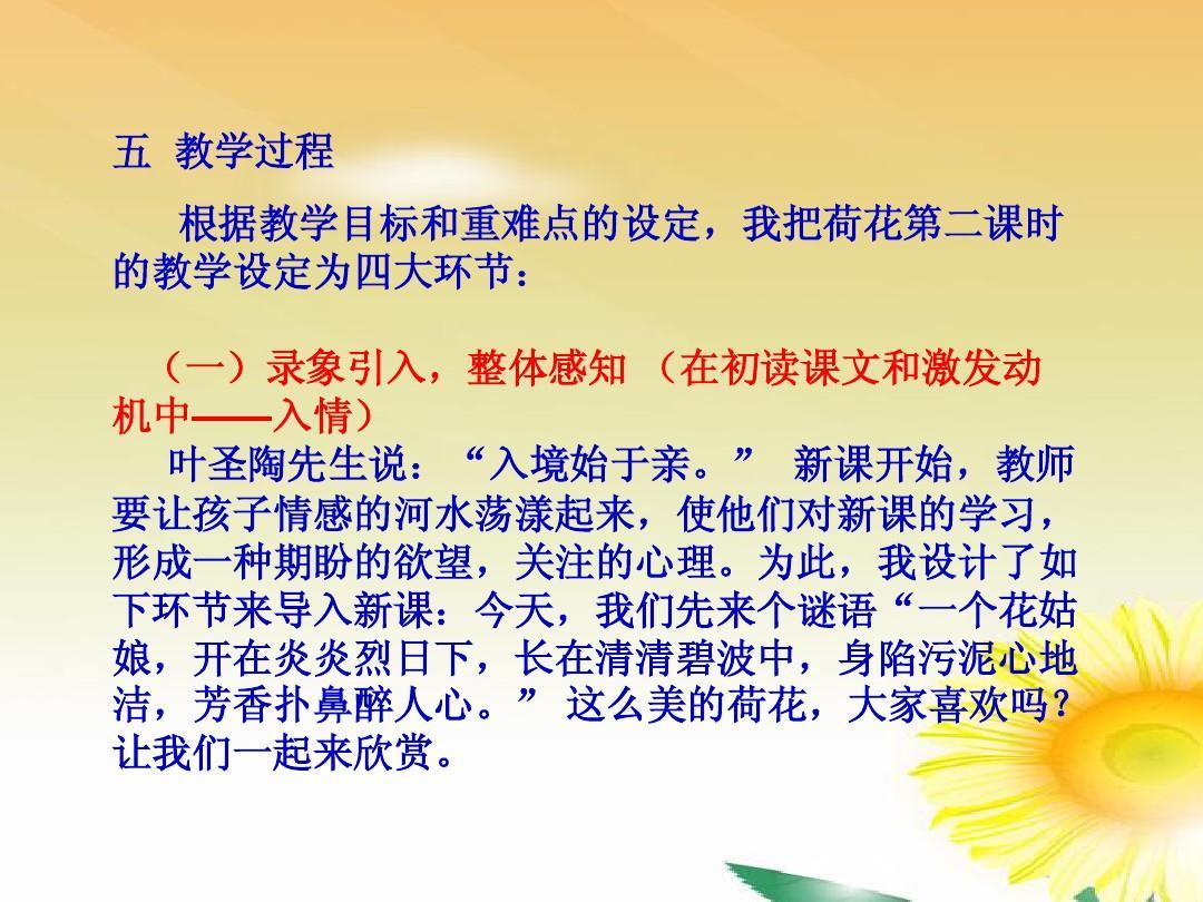 语文版视频教学第6册第3课《荷花》说课稿的ppt人教冬天钓鱼小学课件图片