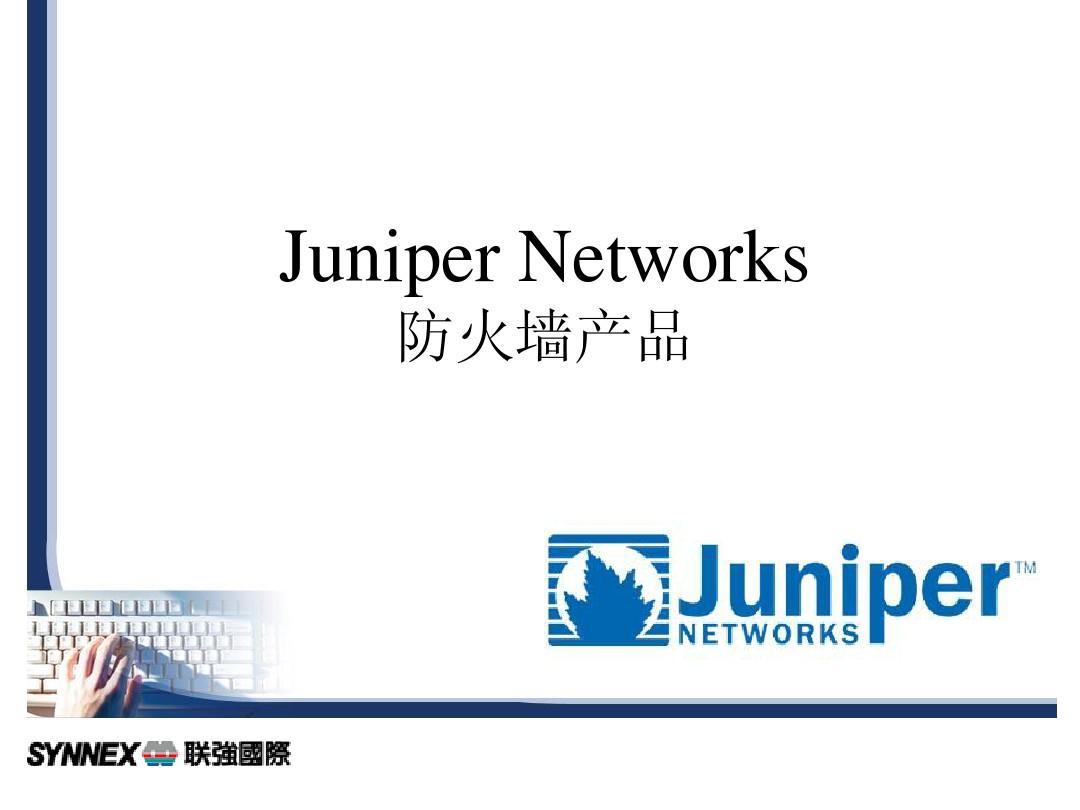 2007.02.04-培训资料-Juniper 网络安全 防火墙设备(售前培训).v1