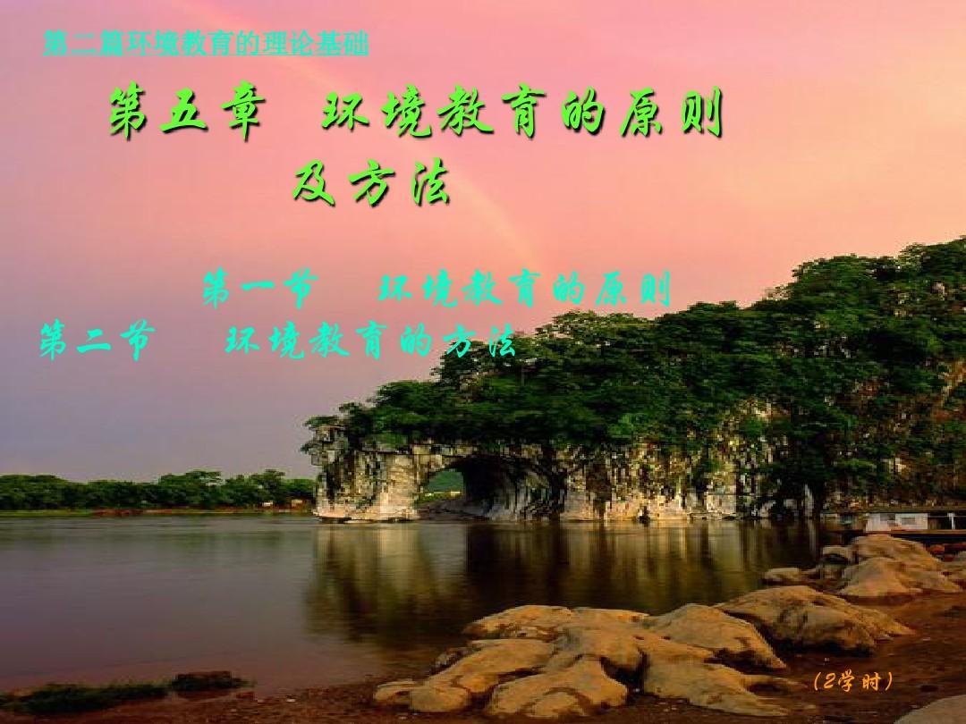环境教育05第五章_环境教育的教育原则及方法