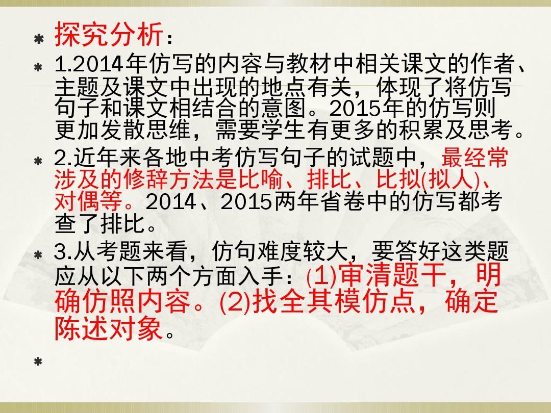 2016中考人教复习(中山广东)(目标版)复习课件:第5讲新年级九语文unit1说课稿图片