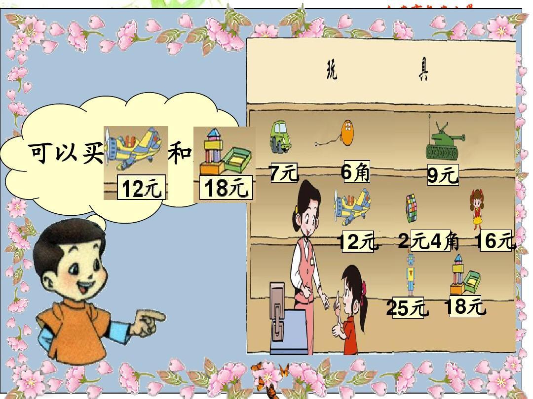 北师大版数学一年级下册《小小商店》ppt课件上课