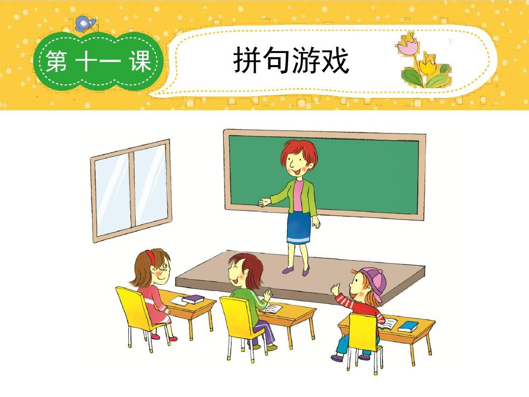 习作课本作文【教案版】课件作文绿色ppt三年苏教版四上开心5教学设计图片