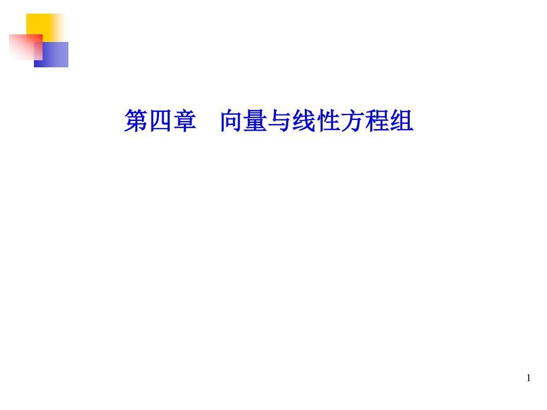 线性方程组的表示、消元法