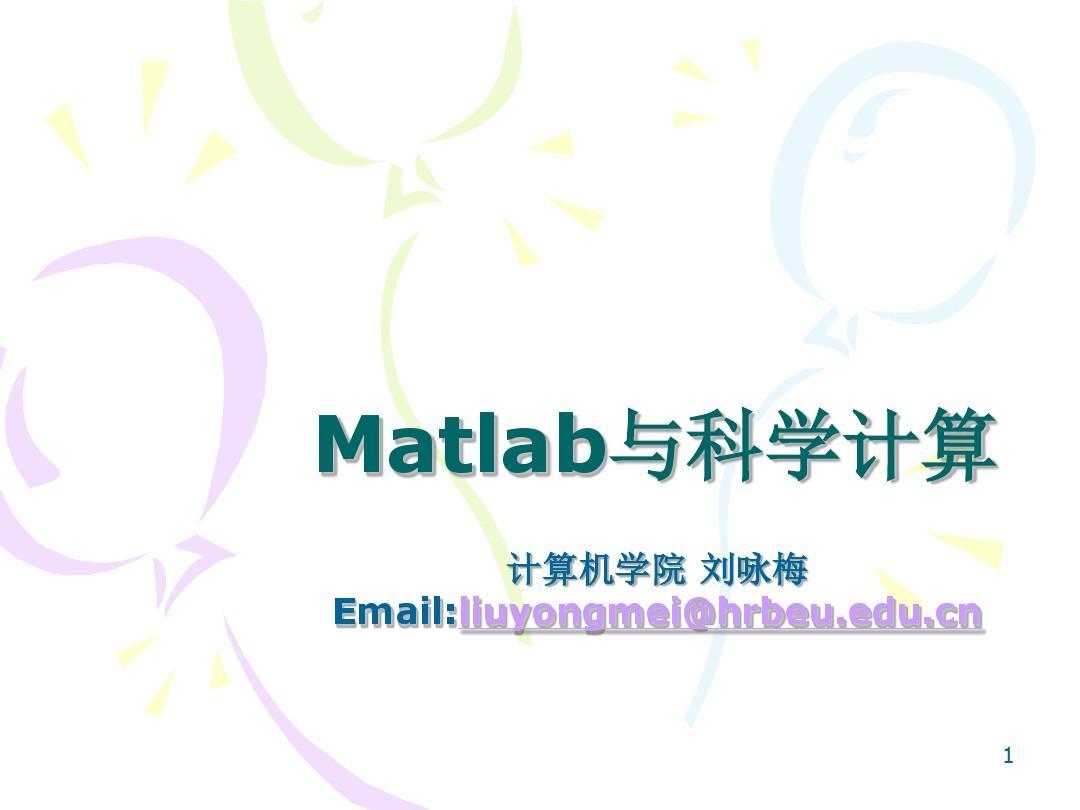 MatlabCh5意思绘制全解PPTmac图形是什么平面设计图片