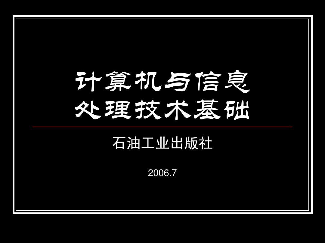 计算机基础课件 (24)