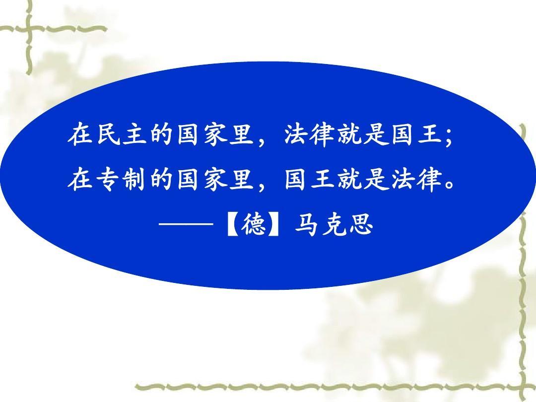 小学法制教育反思_在民主的国家里,法律就是国王;在专制的国家里,国王就是..._word ...