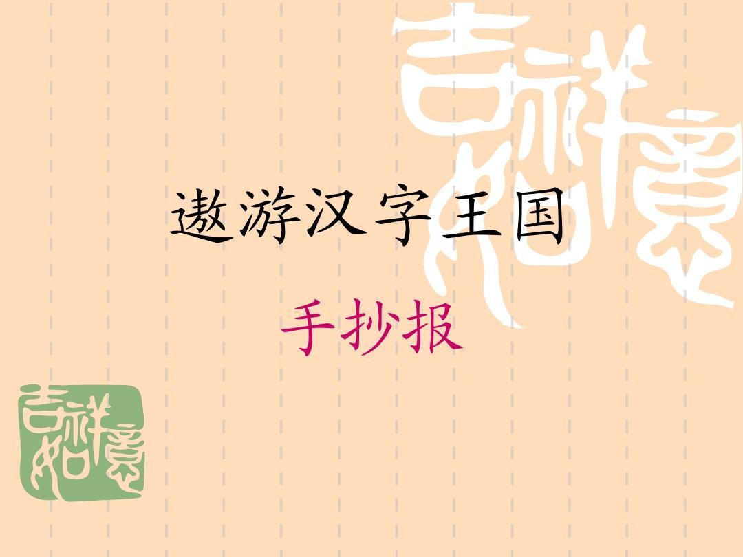 遨游汉字王国 手抄报图片